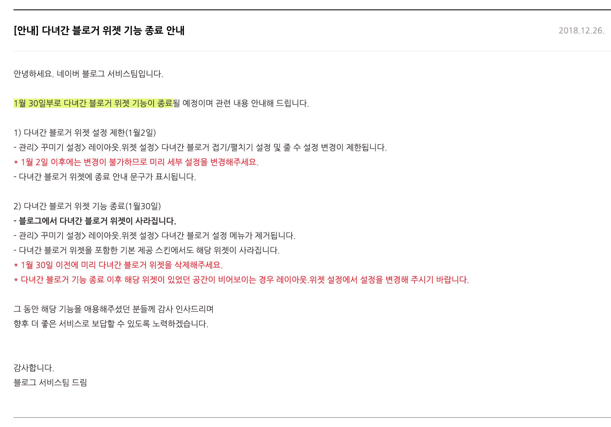 네이버 다녀간 블로거 위젯 기능 종료
